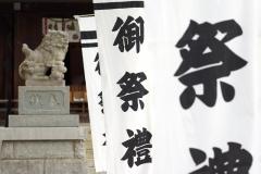 所澤神明社 例祭前日 参道の幟