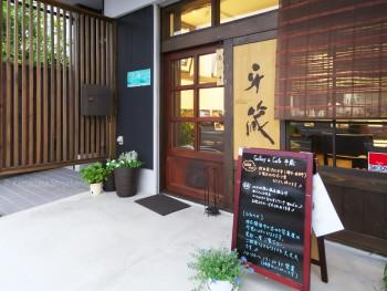 川越市『Gallery & Cafe 平蔵』