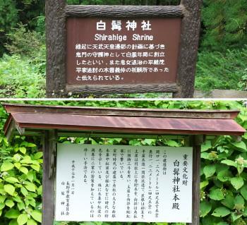 鬼無里 白髯神社 (d20150907-066)