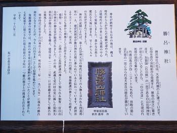 勝呂神社(埼玉県坂戸市) d20151025-095