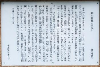 越生神社 d20151101-153