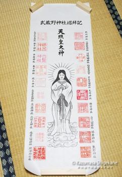 武蔵野神社巡拝記 d20151115-222