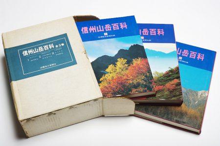 信州山岳百科 d20160601-008