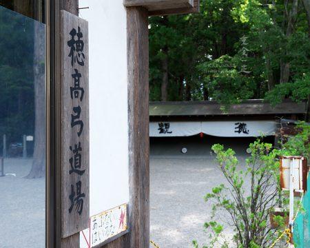 穂高弓道場(穂高神社内)