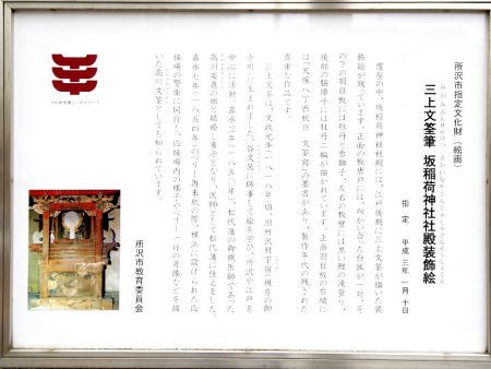 坂稲荷神社