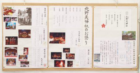北野天神社のお祭り 七五三