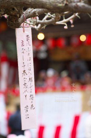 北野天神社 例祭 菅公の和歌