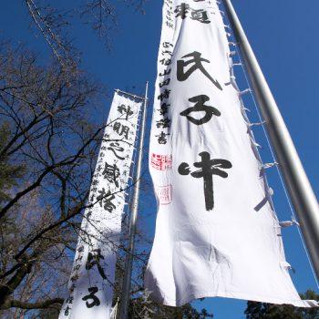 北野天神社 例祭 大幟