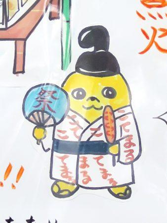 北野天神社 八雲祭ポスターの「こてまる」