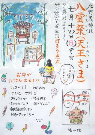 北野天神社 八雲祭のポスター