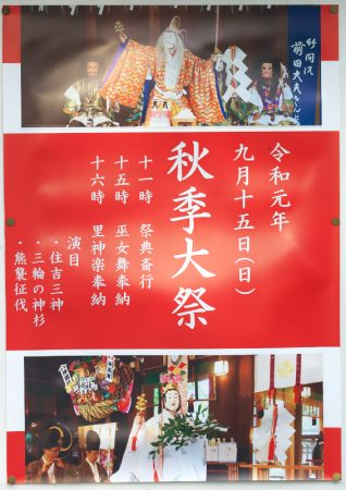 所澤神明社 例祭 ポスター