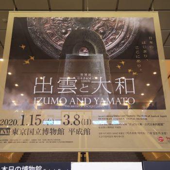 日本書紀成立千三百年 特別展「出雲と大和」