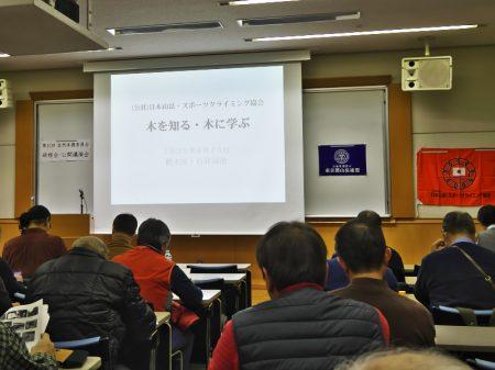 日本山岳・スポーツクライミング協会、自然保護指導員の研修会