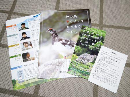 恩賜上野動物園 講演会「神の鳥ライチョウを守る」